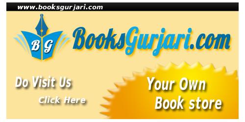 Books Grurjari